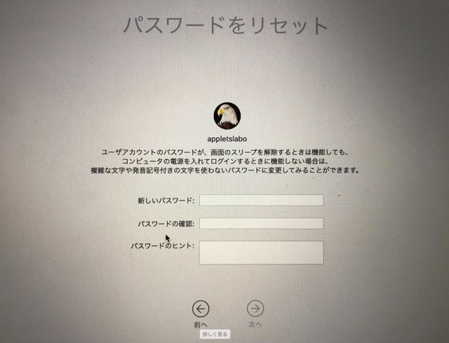 新しいパスワードを作成して終了です