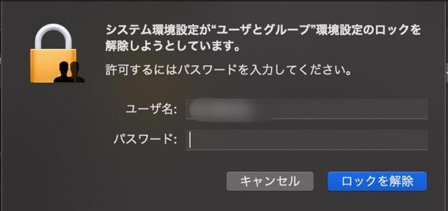 現在ログインしているユーザーアカウントのパスワードを入力