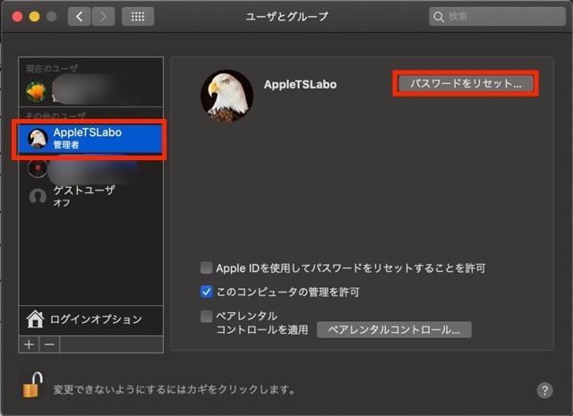 ログインできないユーザーを選択しパスワードをリセットを押す