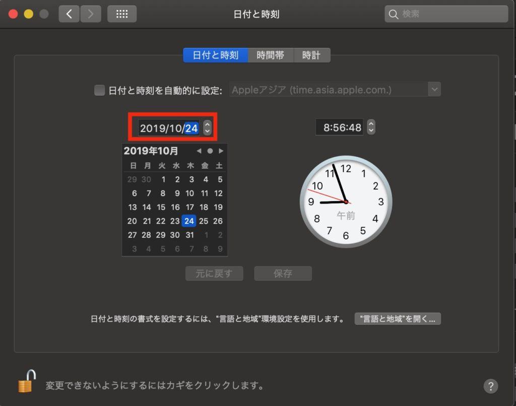 日時を2019年10月24日に変更