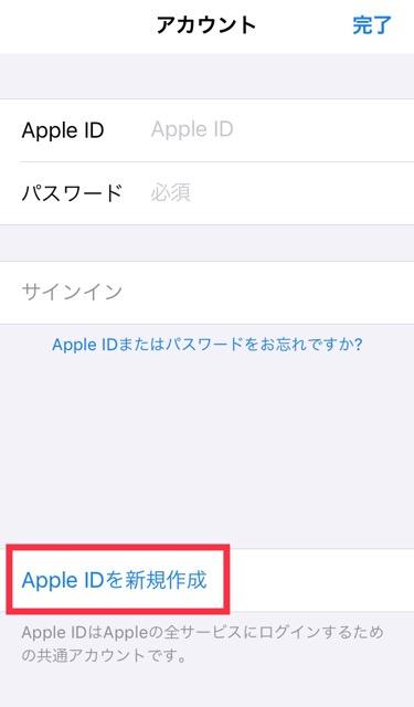 Apple IDを新規作成をタップ