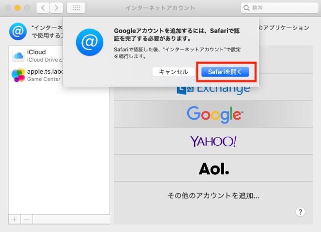 「Safariを開く」をクリック