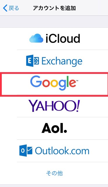 Googleをタップ