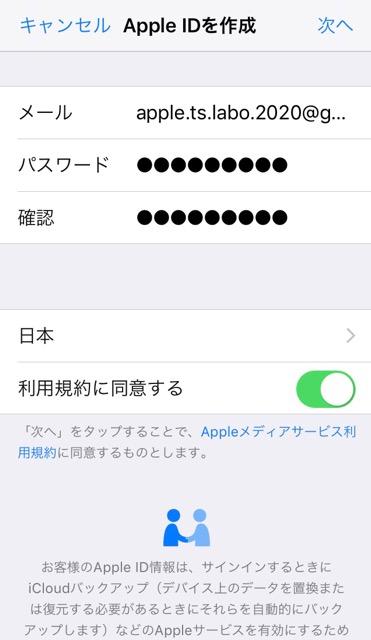 使用するメールアドレスを入力し、Apple IDのパスワードを作成し次へ
