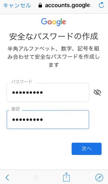 Gmailのパスワードを作成し次へ