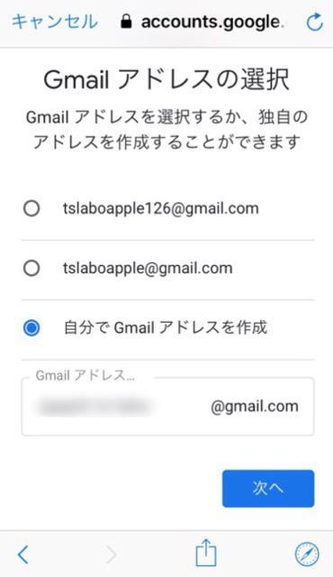 メールアドレスを作成し次へ