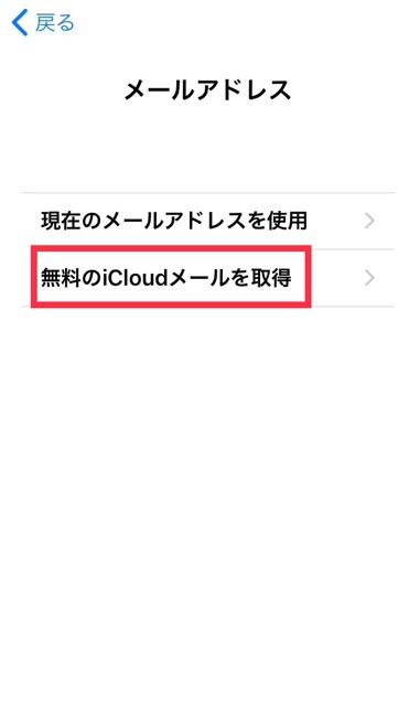 無料のiCloudメールを取得をタップ