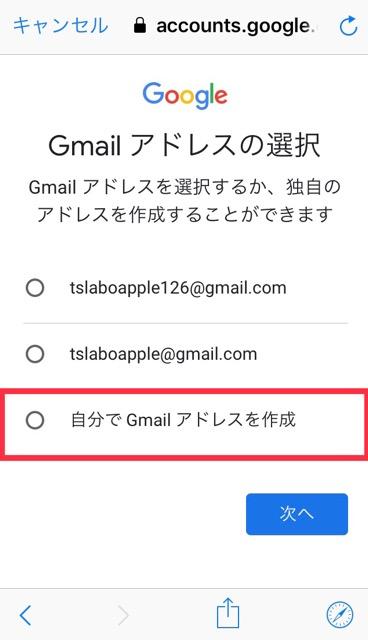 「自分でGmailアドレスを作成」にチェックをつける