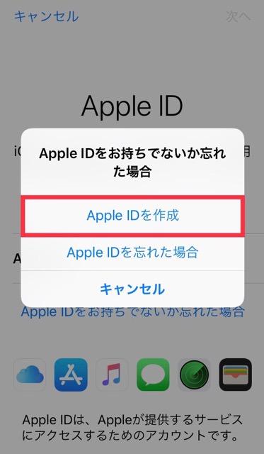 Apple IDを作成をタップ