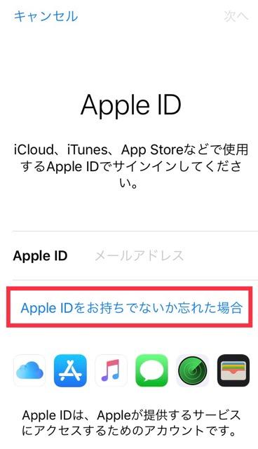 Apple IDをお持ちでないか忘れた場合をタップ