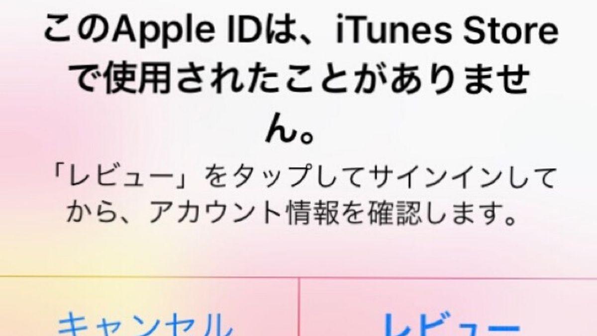 iTunesでアプリインストール時のレビュー表示