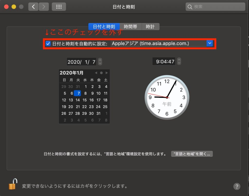 システム環境設定にある日付と時刻のチェックを外す