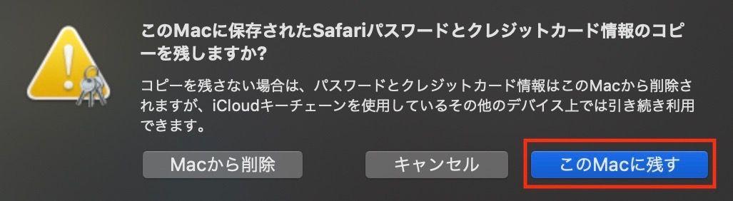iCloudキーチェーンを使用している場合、Safariのパスワードを残すか聞かれる場合があります