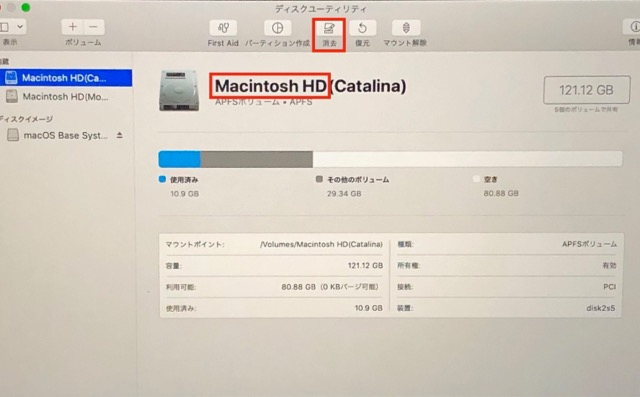 Macintosh HDを選択して消去をクリック