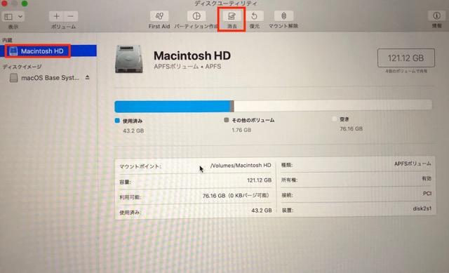 Macintosh HD を選択して消去をクリック
