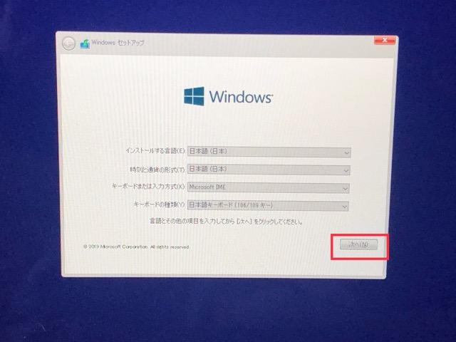 インストールが完了すると Windowsのセットアップ画面になります。次へで進みましょう