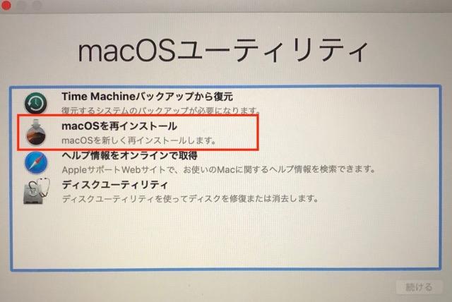 macOSを再インストールを選択して続ける