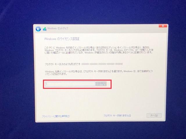 Windowsのライセンスキーを入力して次へ