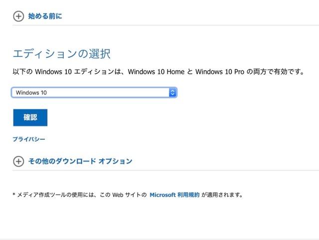 エディションは「Windows 10」を選択し、確認をクリック