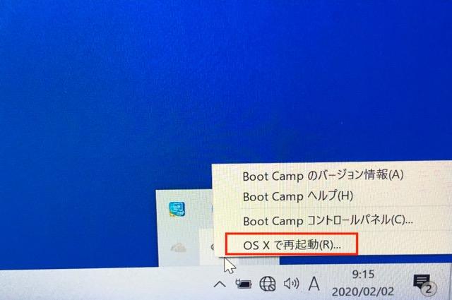 「OS X で再起動」をクリック