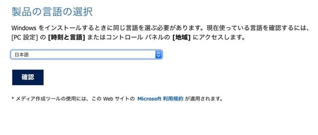言語は「日本語」を選択し確認をクリック