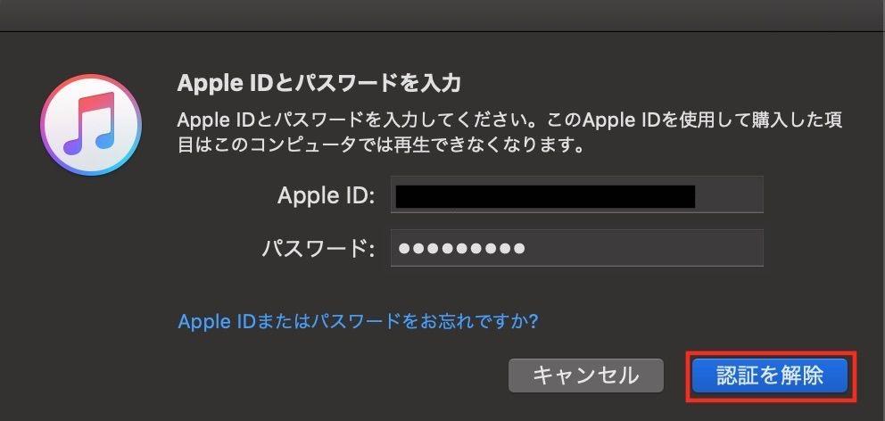 Apple IDのパスワードを入力し、認証を解除をクリック