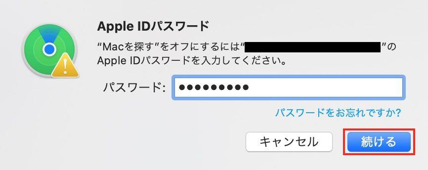 Apple IDのパスワードを入力して続けるをクリック