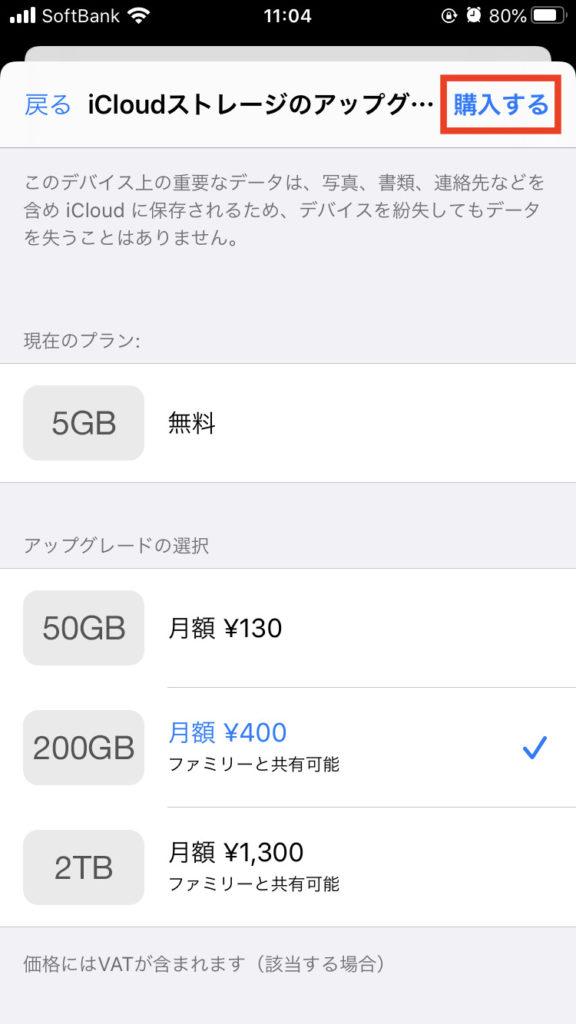 iCloudのストレージプランを選択後購入する