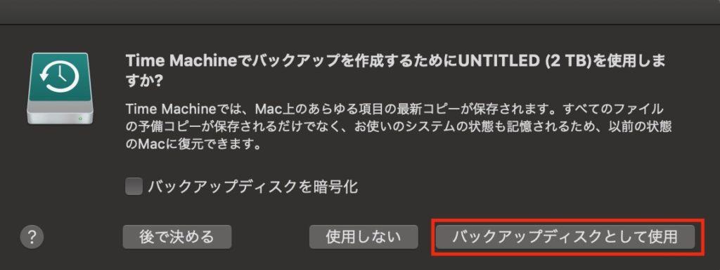 「バックアップディスクとして使用」を選択