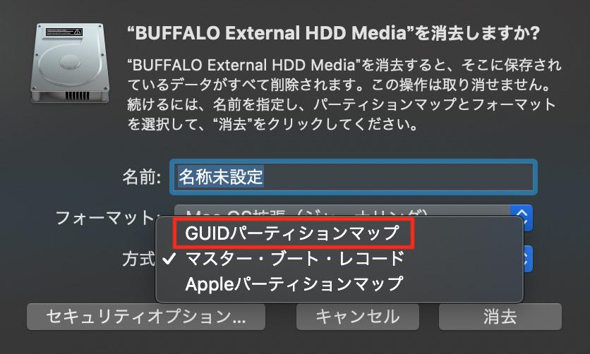 ディスクユーティリティから方式をGUIDパーティションマップに変更した画面