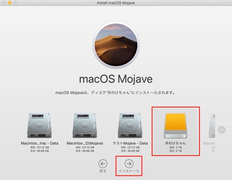 外付けのディスクを選択し、インストールをクリック