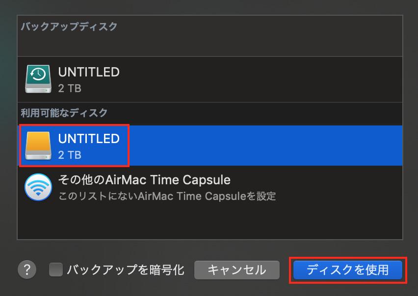 使用するディスクを選択して「ディスクを使用」を選択