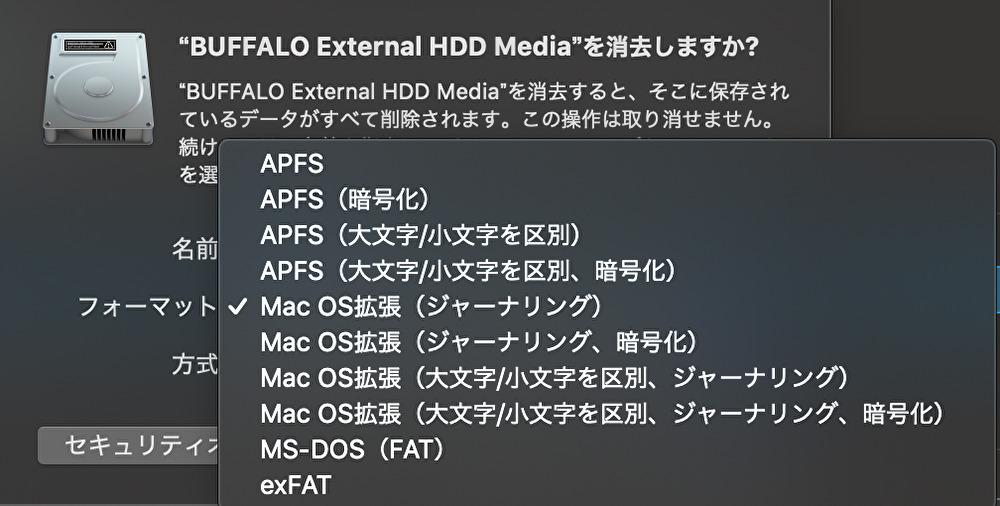 APFSが出てこない?フォーマットにAPFSを出す方法を解決した画面