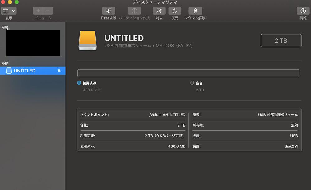 ディスクユーティリティの画面