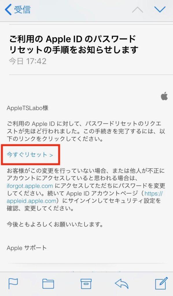 AppleIDのパスワードをリセットするメールが届いている