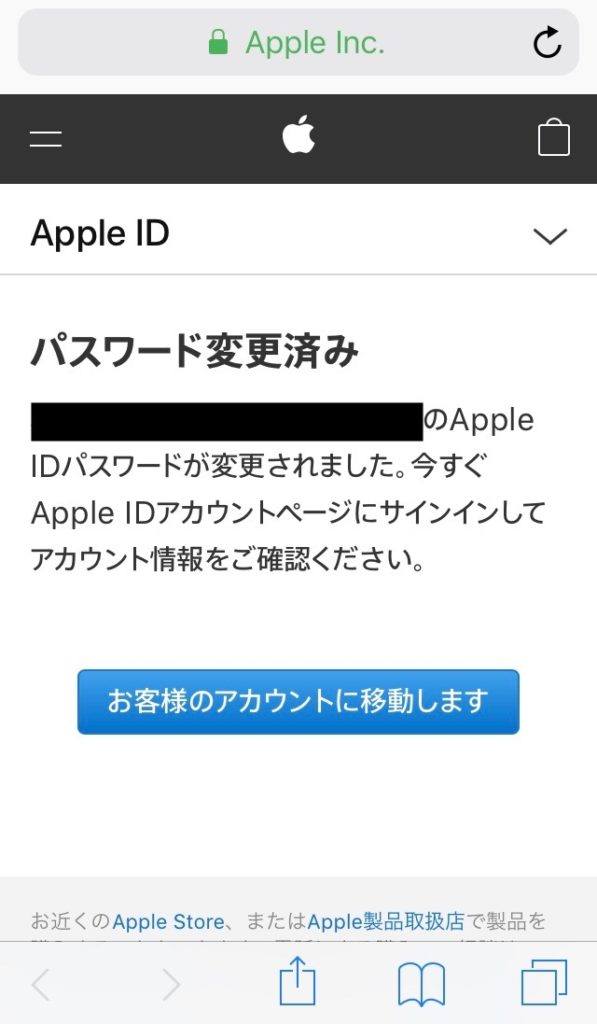 Apple IDのパスワードの変更完了