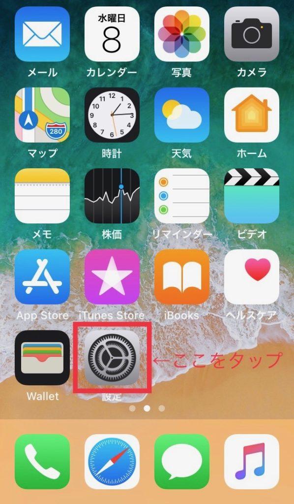 設定アプリをタップ