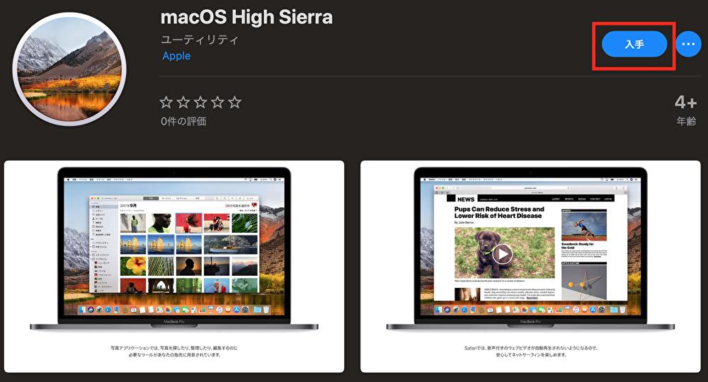 High SierraをAppStoreから入手する画面