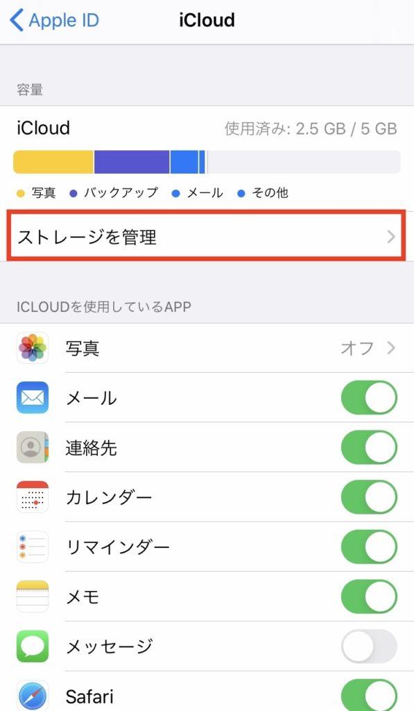 iCloudでストレージを管理を選択している様子