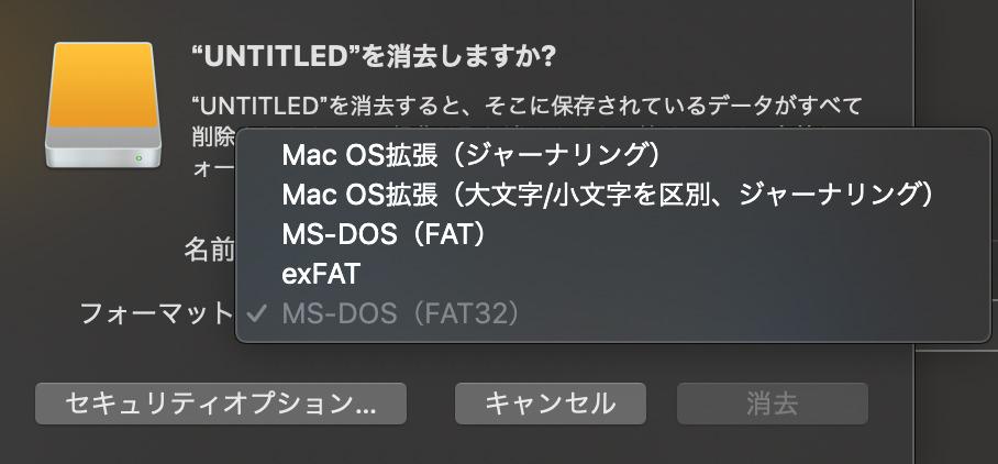 APFSが出てこない?フォーマットにAPFSを出す方法のBEFORE