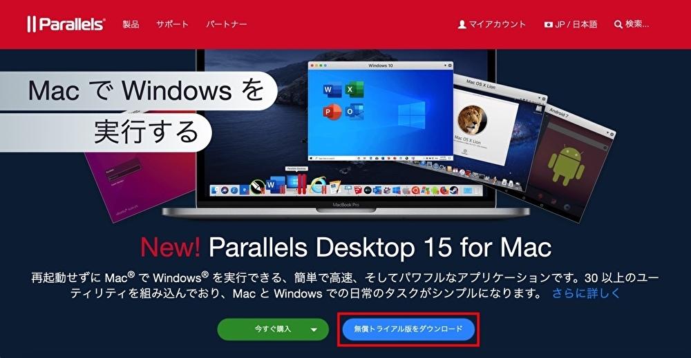 ParallelsのWebサイトから無料トライアル版をダウンロード