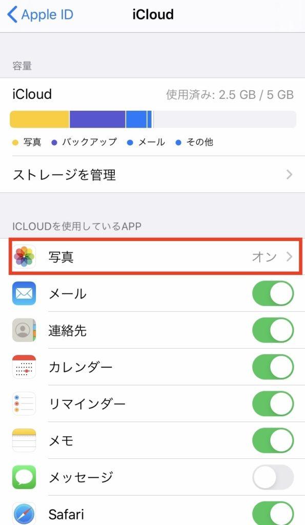iCloudで写真を選択している様子