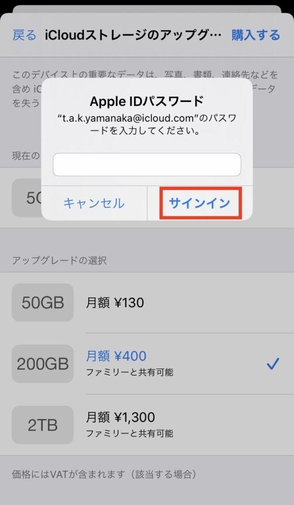 AppleIDのサインイン画面
