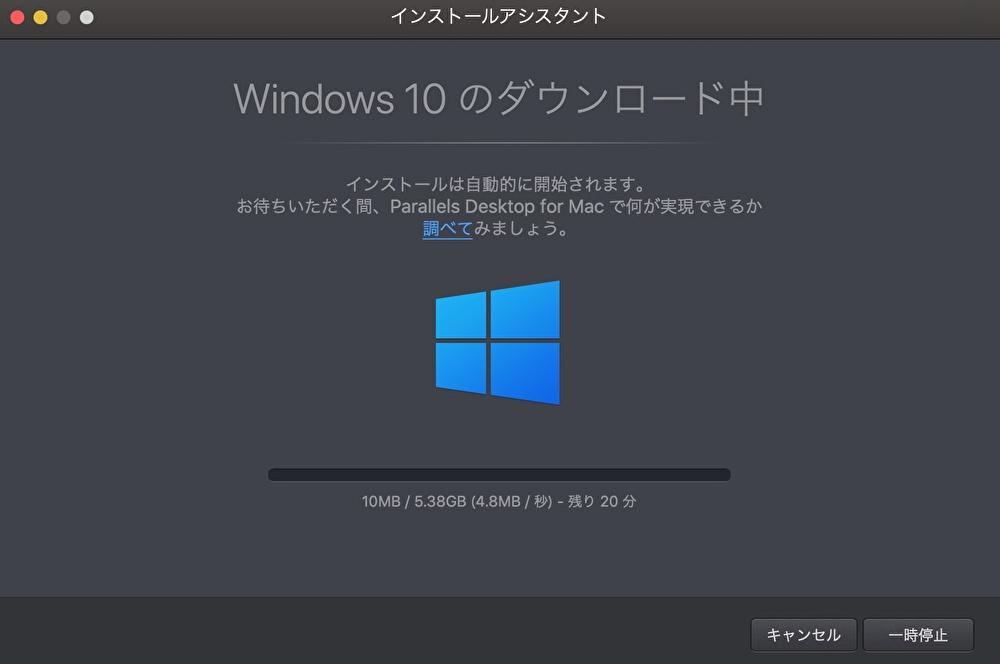 Windows10のダウンロードが始まっている