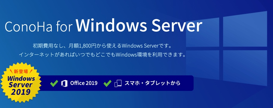 ConoHa for Windows Server