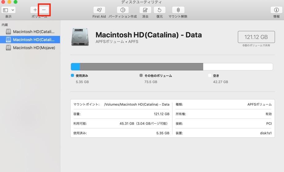 Macintosh HD-Dataを選択しボリュームのーをクリック