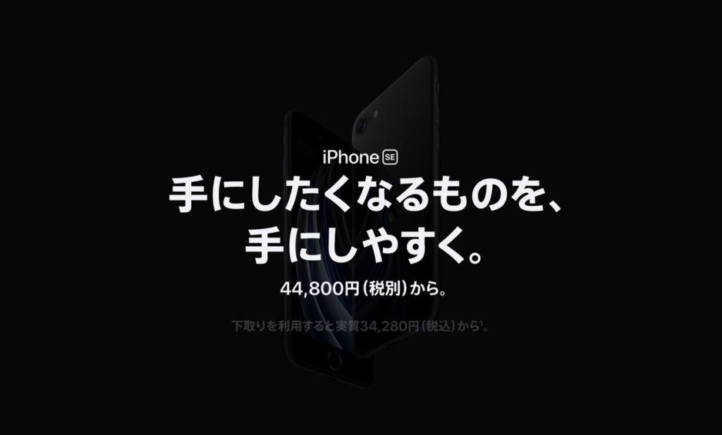 iPhone SE どこで購入するべき?