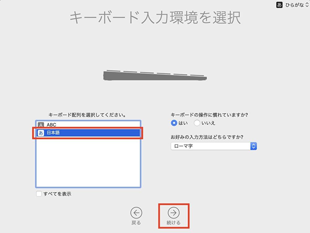 日本語を選択し続ける