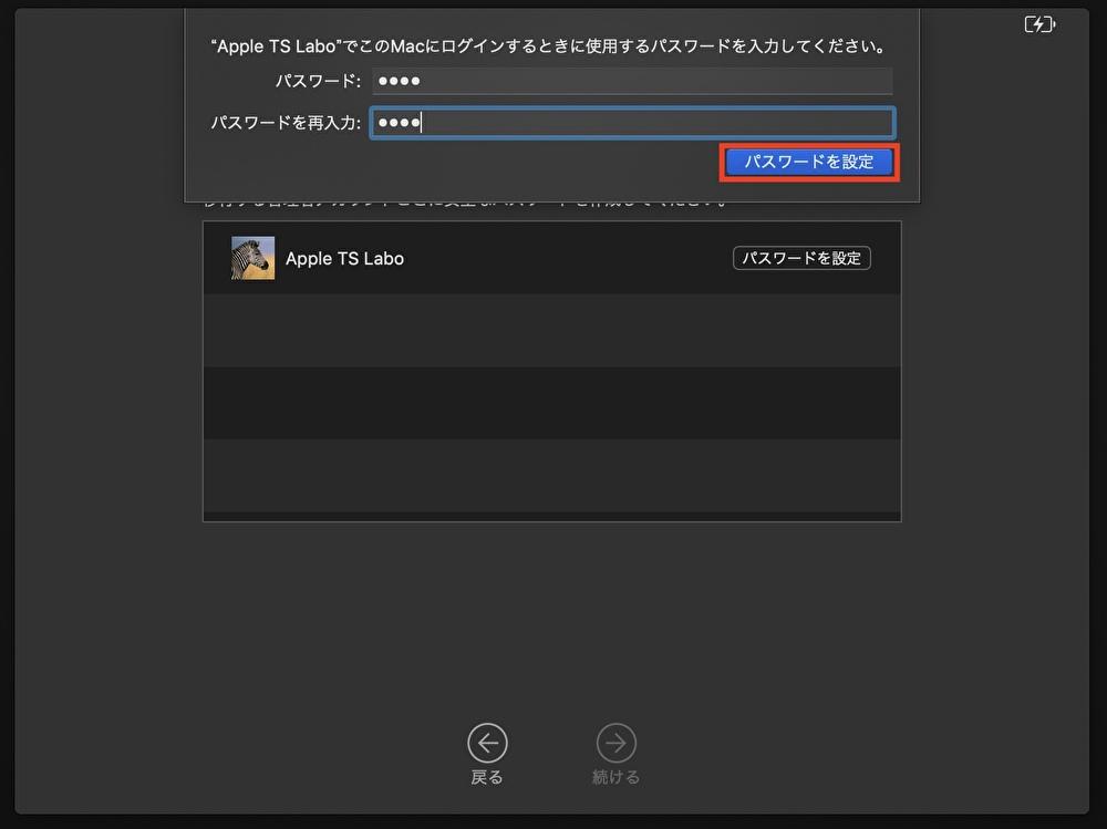 移行するアカウントのパスワードを再設定し、「パスワードを設定」を選択