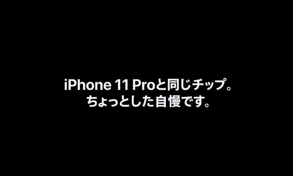iPhone SE(第2世代)はどう進化したのか